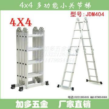 供应加多铝合金梯关节梯人字梯4.7米