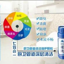 供应达州一灌通厨卫管道深层清洁剂、环保专利产品、放心使用批发