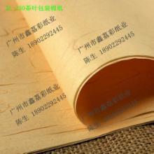 供应普洱茶包装纸