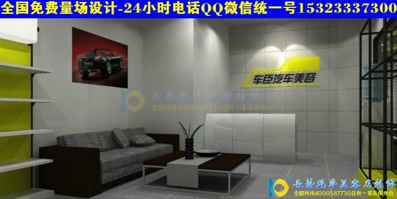 汽车美容店面装修洗车店装修效果图风格2/4自建别墅私家设计图图片