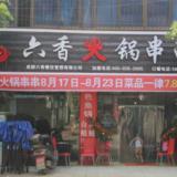 供应成都火锅底料厂家/专业的火锅底料生产厂家