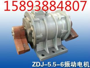 ZDJ-5.5-6振动电机销售