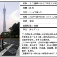 供应人行道城市护栏08京式护栏厂家价格规格尺寸