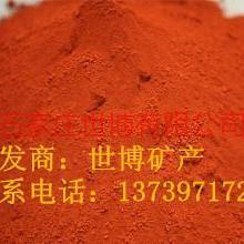 供应氧化铁红 、氧化铁红的价格、氧化铁的化学性质