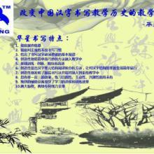 供应中国汉字书写