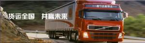 供应上海到沛县物流专线