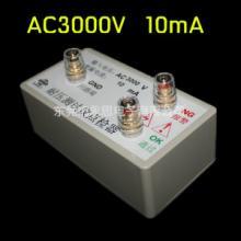 供应高压测试仪点检电阻3000V10MA点检器点检盒点检工装校准仪点检仪批发