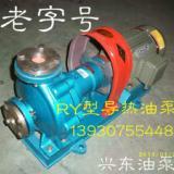 供应优质导热油泵RY系列风冷型热油泵(兴东油泵高清实拍实物图片)