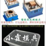 供应大型450ml保鲜盒模具