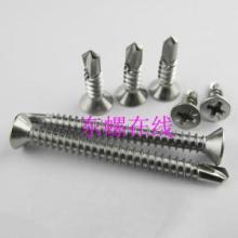 供应SUS410十字沉头钻尾钉DIN7504P