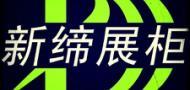 武汉新缔美展柜设计制作公司