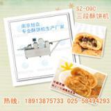 供应苏式月饼机油炸酥饼机月饼生产线 酥饼机最新消息 CE认证品牌