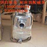 供应25hyfx-8不锈钢自吸泵 25hyfx-8不锈钢自吸泵批发