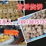 供应老婆饼设备全自动酥饼机  麻饼生产线 成型麻饼机 做麻饼机器