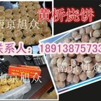 供应南京酥饼机厂家直销做肉松饼的机器 两段酥饼机价格 哪卖多功能酥饼机
