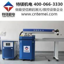 供应中山激光焊接机,激光焊接机厂家批发