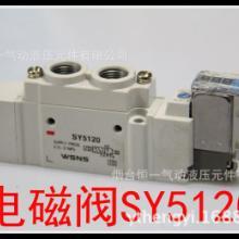 供应山耐斯电磁阀SY5120电磁阀63