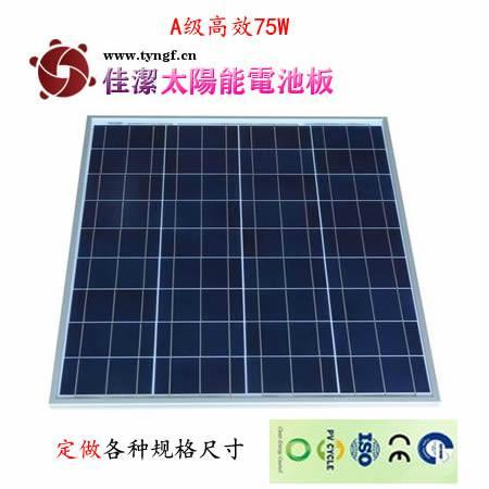 供应兰州12V系列多晶硅太阳能电池板