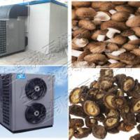 供应香菇烘干机热泵烘干机
