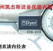 供应Dyergage孔径量仪  槽径量仪  内径表  内径卡规