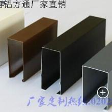 定制异形铝方通价格-粉末喷涂铝方通-氟碳喷涂铝方通-木纹铝方通
