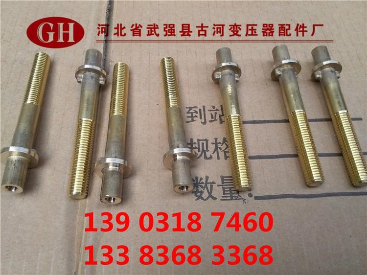 供应变压器黄铜Φ12×115导电杆