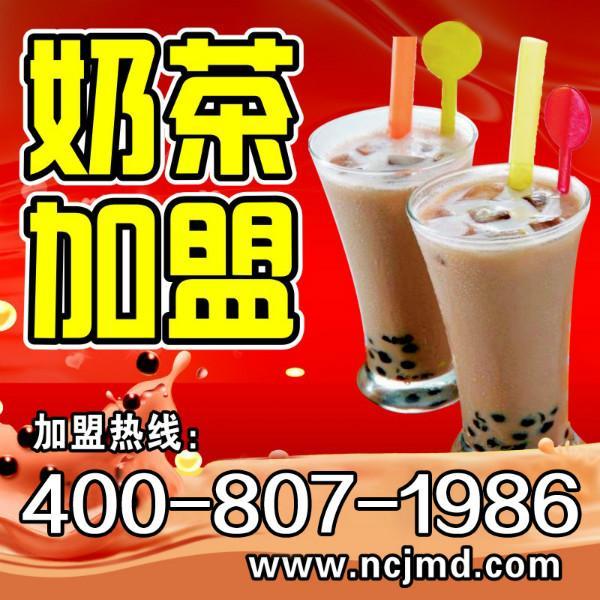 供应塔城珍珠奶茶加盟店