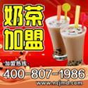 供应田东县七杯茶奶茶加盟