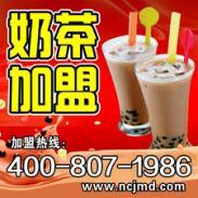 颍上县加盟地下铁奶茶店需要多少钱图片