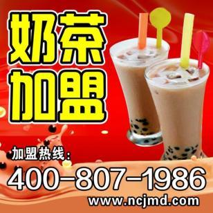 石嘴山街客奶茶加盟图片