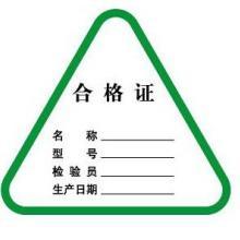供应产品合格证卡纸标签,规格颜色定制,重庆产品合格证生产厂家