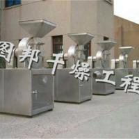 供应30B系列万能高效粉碎机(组 万能粉碎机 高效粉碎机