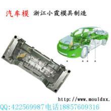 供应塑料模风神A60汽车模具