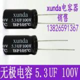 供应用于电声喇叭配件的无极性电解电容5.3UF100V