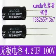 供应用于电声喇叭配件的无极性电解电容4.2UF100V