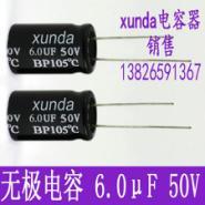 无极性电解电容6.0uf50v图片