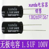 供应用于电声喇叭配件|HiFi发烧|精度±10%的无极性电解电容1.5UF100V