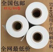 供应湖南热敏纸规格57X40/湖南热敏纸价格/湖南热敏标签纸/湖南热敏打印纸