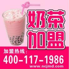 供应固安县大茶杯奶茶加盟批发