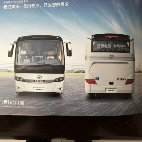 海格客车KLQ6995K 39座-43座客车销售