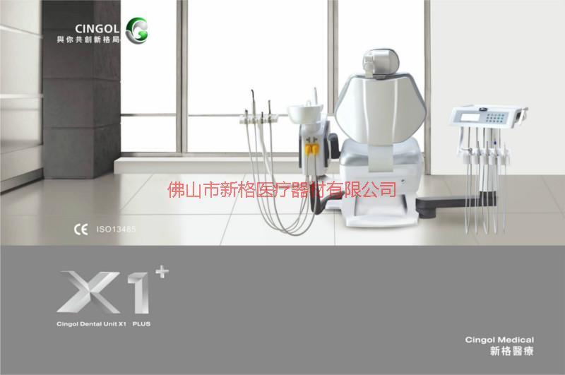 供应梅州新格口腔综合治疗椅X1+、新格医疗牙科综合治疗床、口腔综合治疗台广东厂家、佛山牙椅
