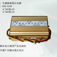 欧视卡品牌60W车载隔离稳压电源图片
