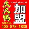 海丰县如何加盟久久鸭脖店图片