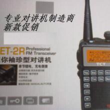 供应tet-2R手持对讲机生产厂家