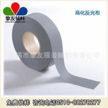 供應國產反光布無錫摯友大量批發高亮反光布高化反光布化纖反光面料圖片