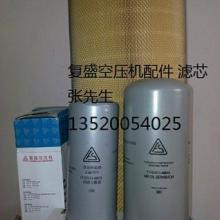批发供应北京复盛空压机SA60空滤芯2605540670