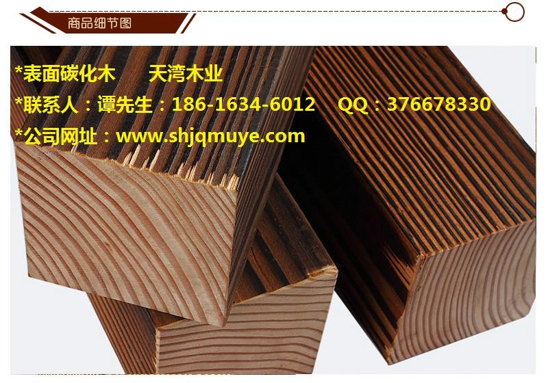 供应表面碳化木供货商,批发深度碳化木,表面碳化木你好牛,碳化木加工厂