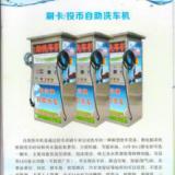 供应河南自动洗车机系列产品厂家