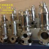 供应316材质热水潜水泵 江苏316材质热水潜水泵正品