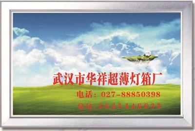 武汉磁吸灯箱武汉超薄灯箱 18607135017